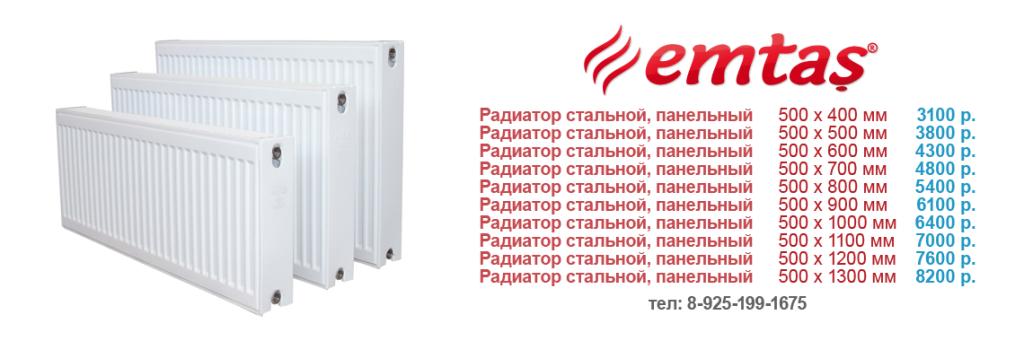 Emtas-радиаторы